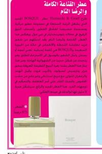 Ahlan_032011_UAE