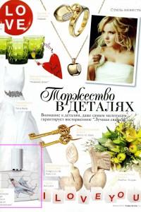 Cosmopolitan-Bride-spring-2012